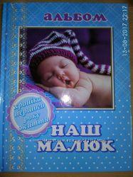 Детский фотоальбом с анкеткой Наш малыш