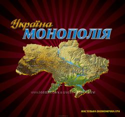 Монополия Украины