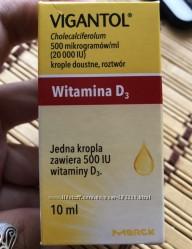 Вигантол. Витамин Д