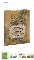 Старинные профессии Цыферов Г. Изд Нигма