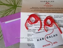 Красная нить Каббалы 2 шт Защита от сглаза с полными инструкциями ритуала
