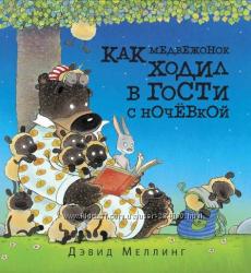Как медвежонок ходил в гости с ночёвкой