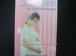 Гид по беременности, книги