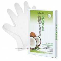 Перчатки для экспресс-маникюра серии PRO-руки