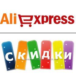 AliExpress. Посредник с VIP аккаунтом бесплатно. Бесплатная доставка.