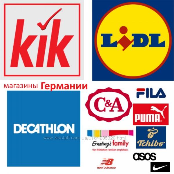 Посредник Германия Lidl, KIK, Decathlon, C&A, Topolino др.