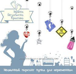 Пирсинг пупка для беременных