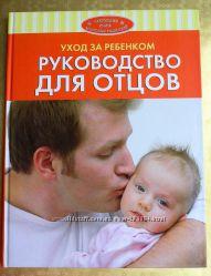 Книгf Колин Купер Уход за ребенком. Руководство для отцов.