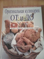 Оригинальная кулинария От и ДО Элга Боровская