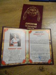 Диплом-сувенирный тематика свадьба, крестины, день рождения, подарки.
