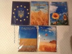 Обложки на паспорт Украины
