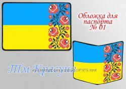 Обложка для паспорта под вышивку бисером или нитками