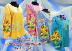 Блуза Бохо цветная пошитая под вышивку нитками или бисером