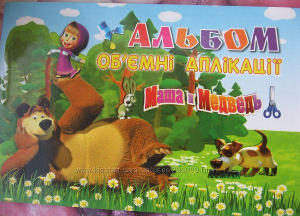 Объемные аппликации Маша и Медведь.